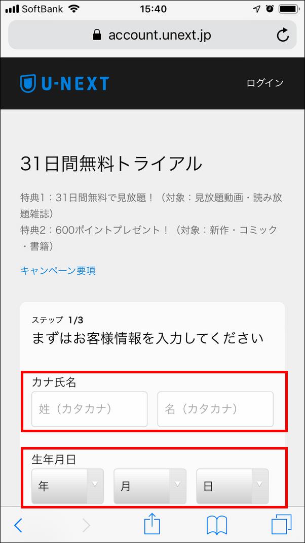 U-NEXT無料トライアル入会1