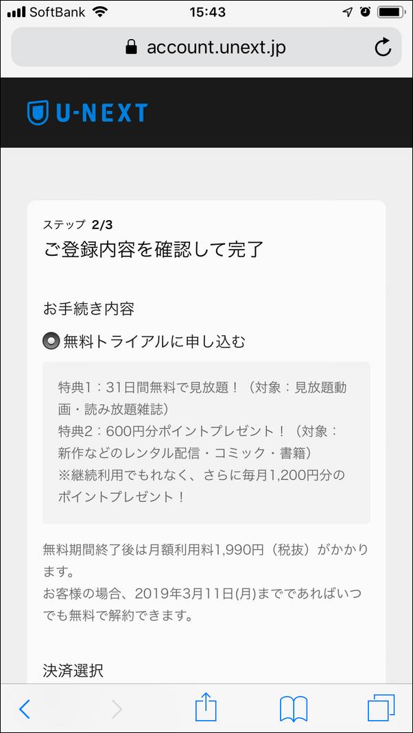 U-NEXT無料トライアル入会4