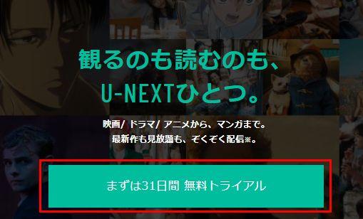 U-NEXT31日無料トライアル