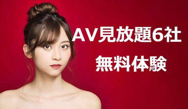 AV見放題無料体験