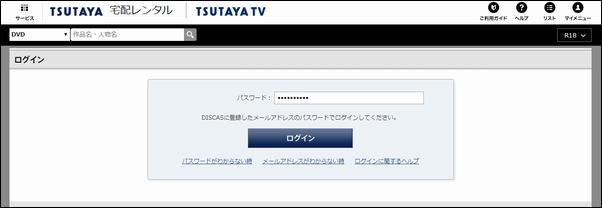 TSUTAYA TVログイン