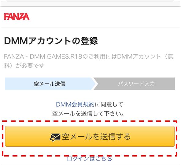 DMMアカウント登録