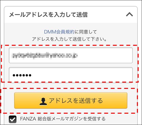DMMアカウント登録(メール送信)