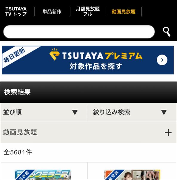 TSUTAYA TVアダルト見放題