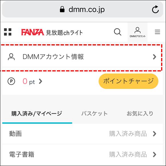 DMMアカウント情報