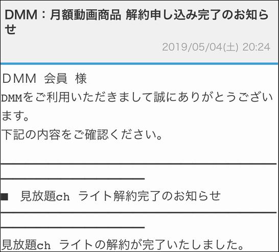 DMM解約完了メール