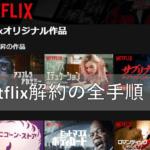Netflixの解約をiPhoneからサクっと行う全手順を図解