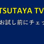 TUTAYA TV無料お試し前に知って得する3つのコト