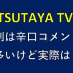TSUTAYA TVの辛口な評判を知りながら入会した素直な感想!