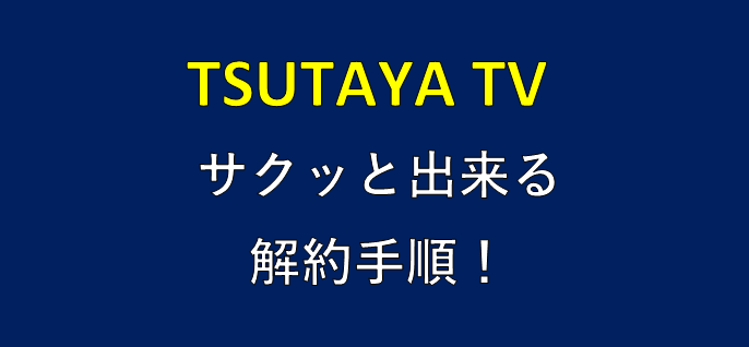 TSUTAYA TVの解約