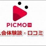 【PICMO VR】アダルトVR見放題の辛口体験談&みんなの評判!無料視聴と解約手順まで徹底解説