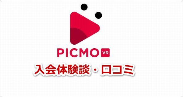 PICMO VR入会体験談