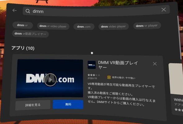 Oculus quest2 dmmvr動画プレイヤー