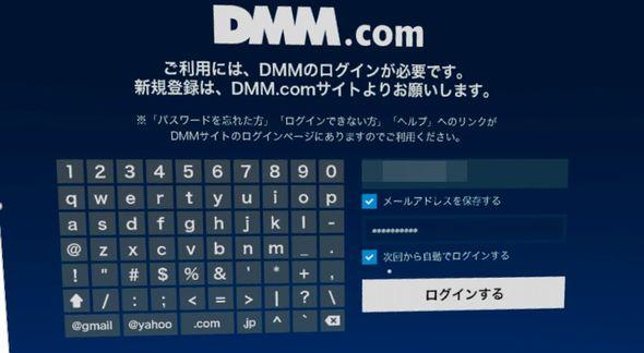 DMMログイン