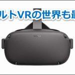 Oculus QuestでアダルトVR動画を無料で試せるお得な方法!