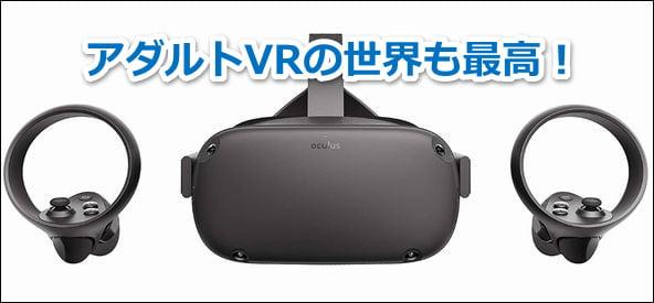 Oculus Questアダルト