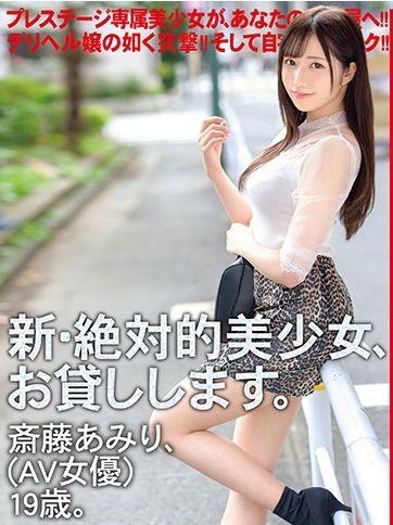 新・絶対的美少女、お貸しします。 94 斎藤あみり1