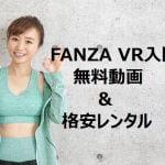 FANZAのアダルトVRを無料で試す4ステップ!3分後に別世界を体験する方法