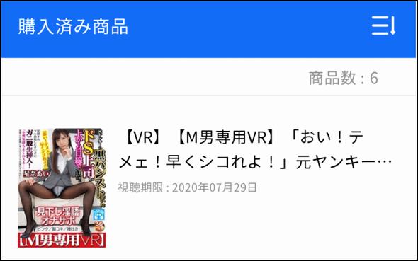 M男専用VR