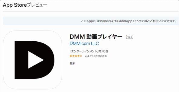 DMM動画プレイヤー