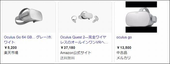 Oculus Go中古価格