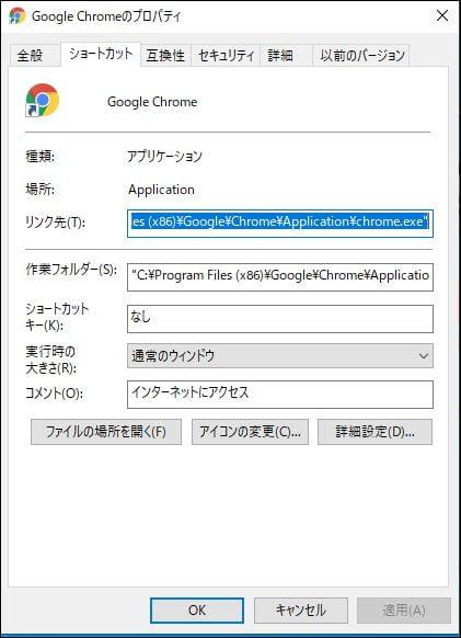 Google Chromeプロパティ