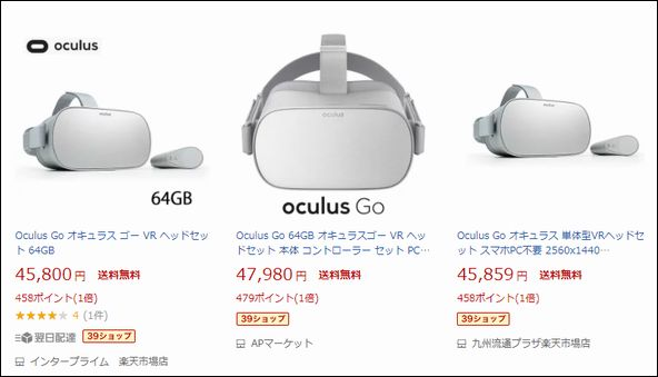 Oculus go楽天高い