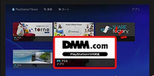 PSVR DMMアプリ