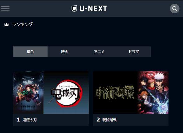 U-next鬼滅の刃