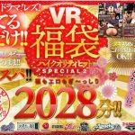 FANZAの20201年VR福袋をネタバレ&レビュー!コスパ最強のアダルトVR