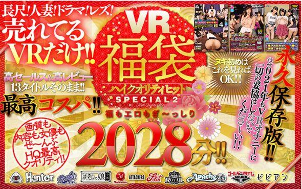 ハイクオリティヒットSPECIAL2 人気11メーカー13タイトルノー編集でドドーンと大放出2028分!!