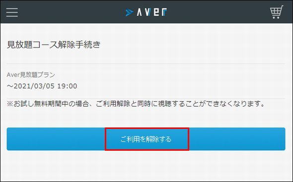 Aver解約②