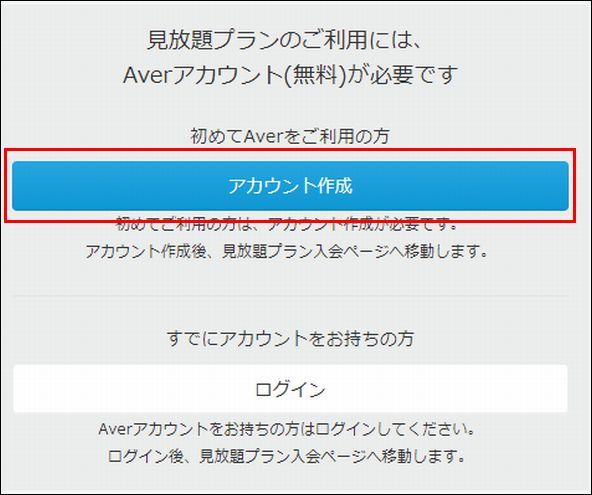 Averアカウント作成