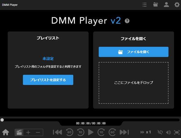 DMMPlayerv2