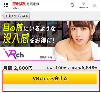 FANZA VRch入会画面