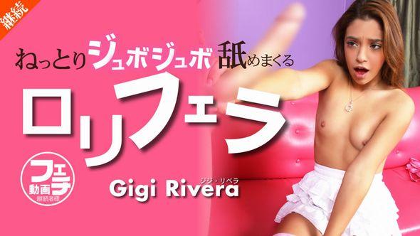 ねっとりジュボジュボ舐めまくる ロリフェラ Gigi Rivera