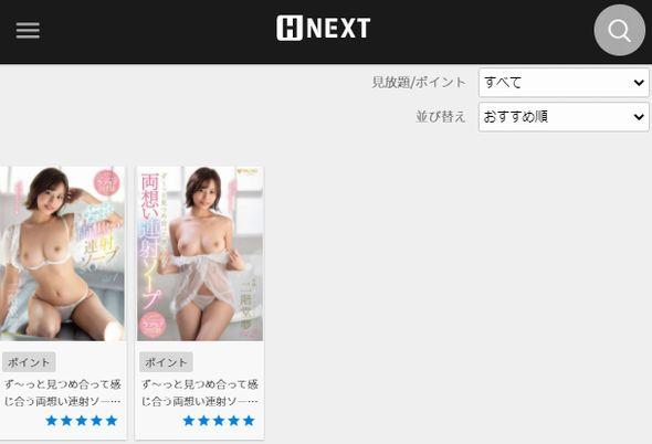 二階堂夢ソープ嬢U-NEXT